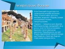 Імператорські Форуми Коли Римський Форум перестав задовольняти потреби населе...