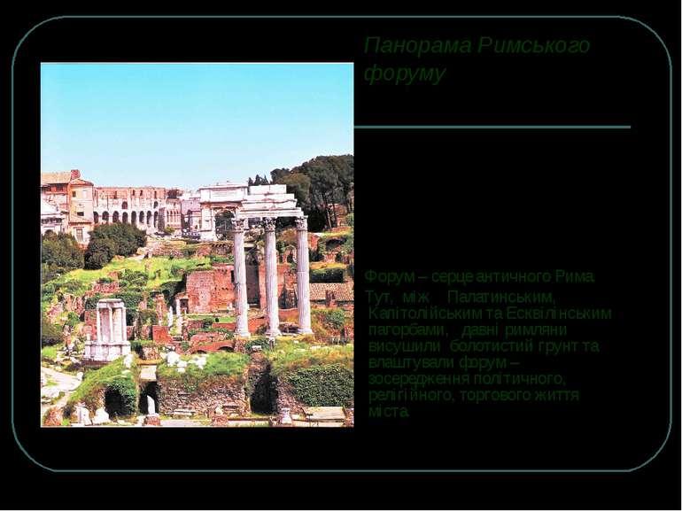 Панорама Римського форуму Форум – серце античного Рима. Тут, між Палатинським...