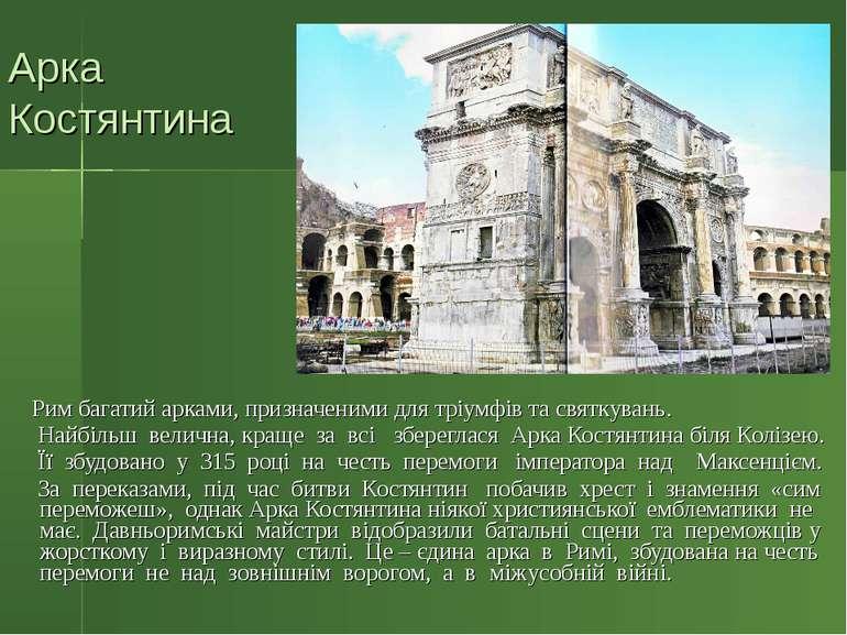 Арка Костянтина Рим багатий арками, призначеними для тріумфів та святкувань. ...