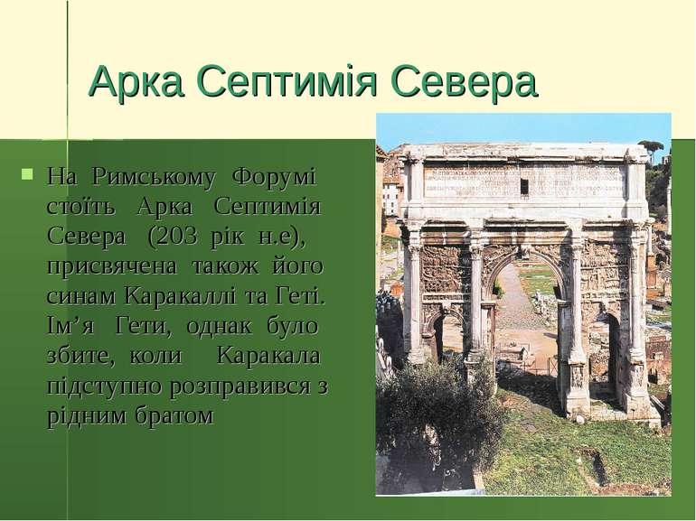 Арка Септимія Севера На Римському Форумі стоїть Арка Септимія Севера (203 рік...