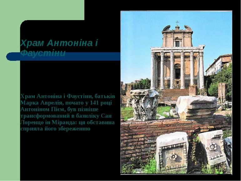 Храм Антоніна і Фаустіни Храм Антоніна і Фаустіни, батьків Марка Аврелія, поч...