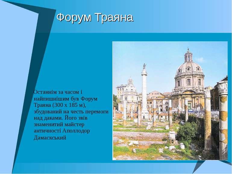 Форум Траяна Останнім за часом і найпишнішим був Форум Траяна (300 х 185 м), ...
