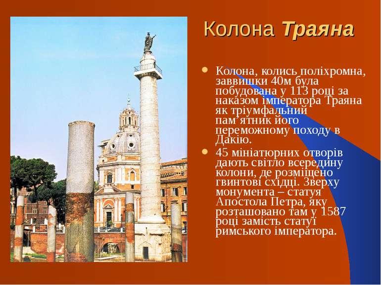 Колона Траяна Колона, колись поліхромна, заввишки 40м була побудована у 113 р...