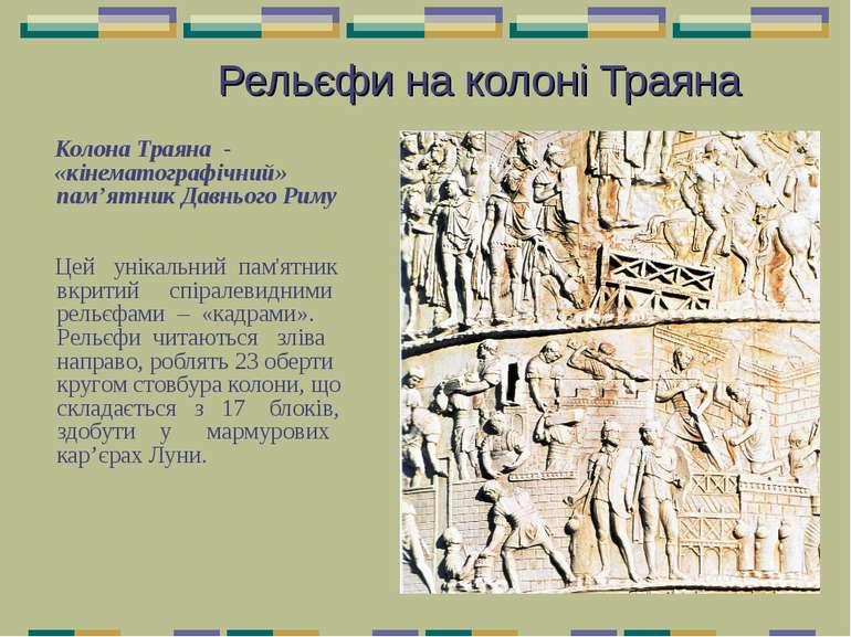 Рельєфи на колоні Траяна Колона Траяна - «кінематографічний» пам'ятник Давньо...