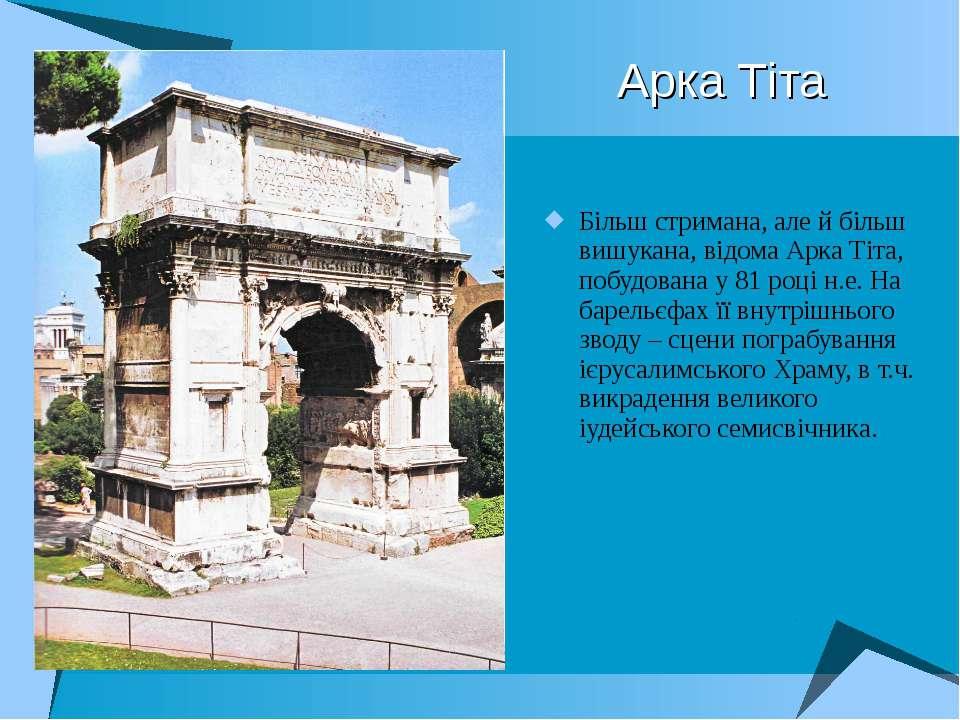 Арка Тіта Більш стримана, але й більш вишукана, відома Арка Тіта, побудована ...