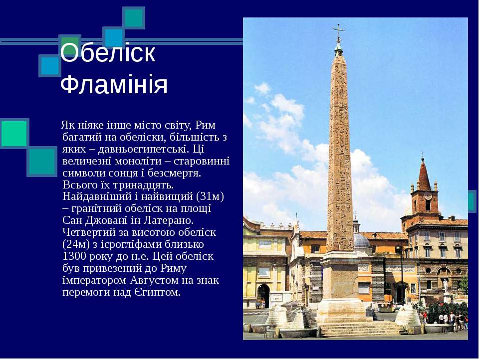Обеліск Фламінія Як ніяке інше місто світу, Рим багатий на обеліски, більшіст...