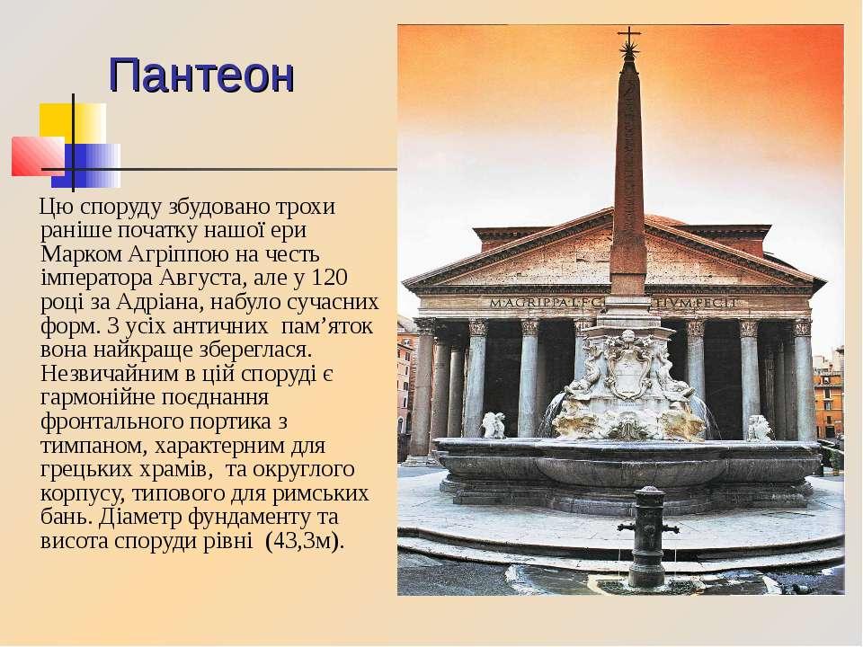 Пантеон Цю споруду збудовано трохи раніше початку нашої ери Марком Агріппою н...
