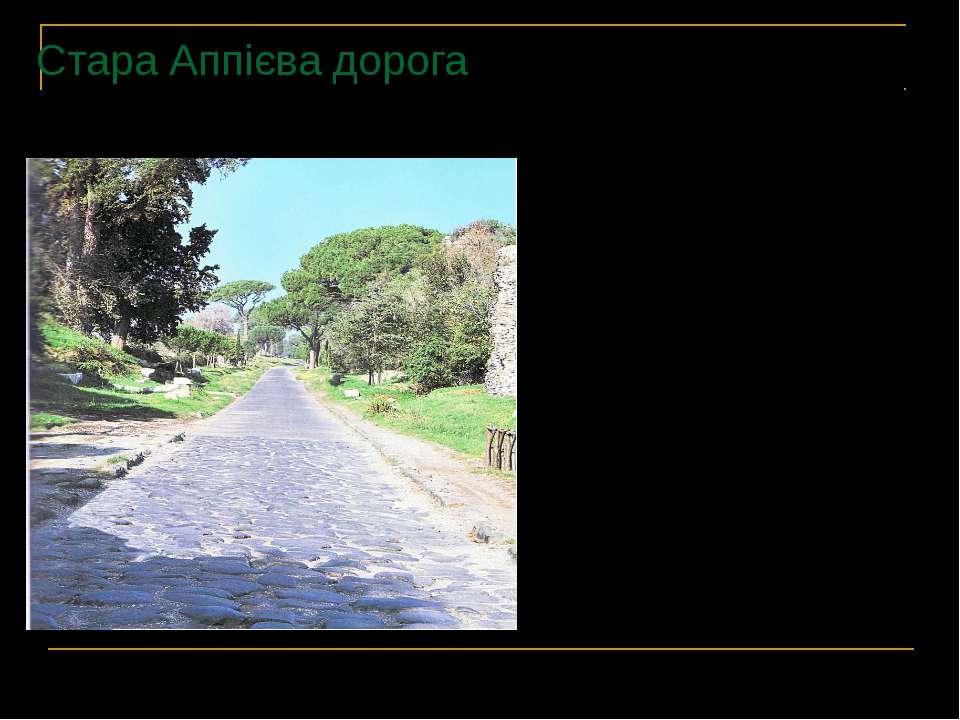 Стара Аппієва дорога Одна з найвідоміших, найдовших давніх доріг, що найкраще...