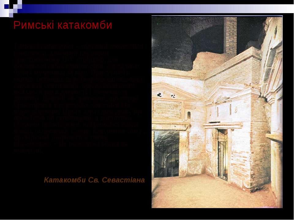 Римські катакомби Римські катакомби - підземні поховальні комплекси, викопані...