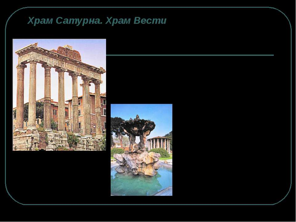 Храм Сатурна. Храм Вести Храм Сатурна – один з найдавніших храмів. Храм побуд...