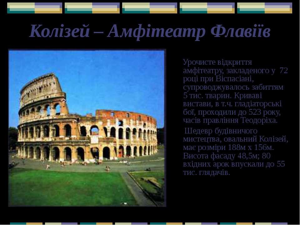 Колізей – Амфітеатр Флавіїв Урочисте відкриття амфітеатру, закладеного у 72 р...