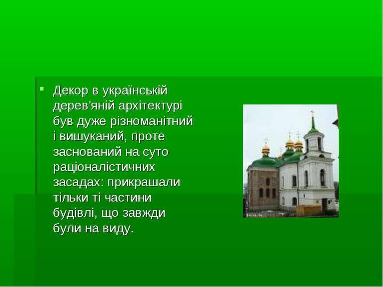 Декор в українській дерев'яній архітектурі був дуже різноманітний і вишуканий...