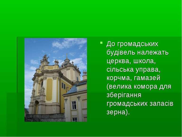 До громадських будівель належать церква, школа, сільська управа, корчма, гама...