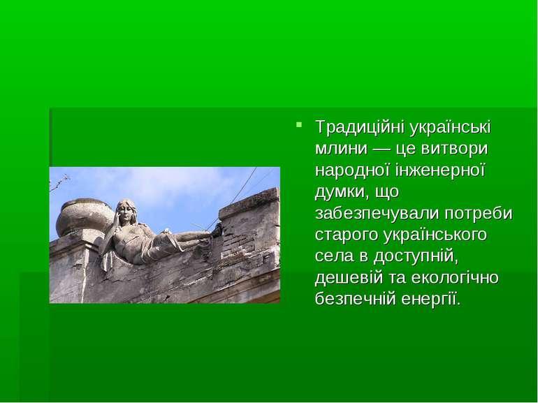 Традиційні українські млини — це витвори народної інженерної думки, що забезп...