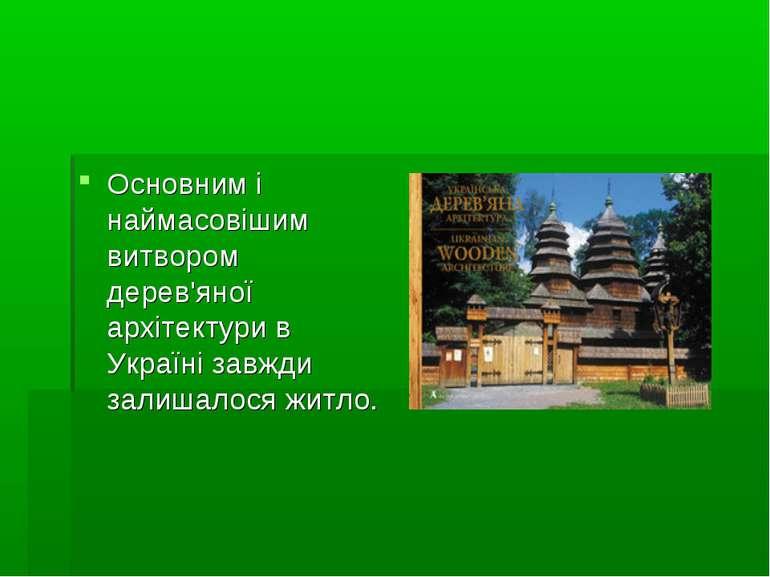 Основним і наймасовішим витвором дерев'яної архітектури в Україні завжди зали...