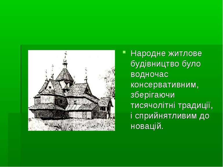 Народне житлове будівництво було водночас консервативним, зберігаючи тисячолі...