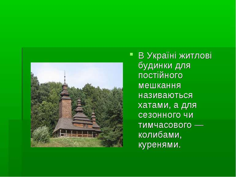 В Україні житлові будинки для постійного мешкання називаються хатами, а для с...