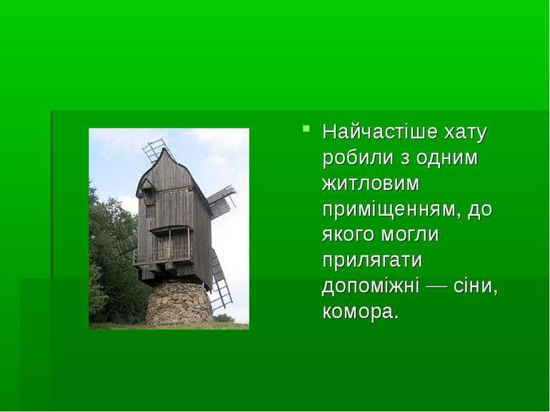 Найчастіше хату робили з одним житловим приміщенням, до якого могли прилягати...