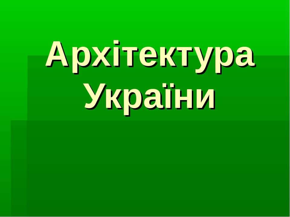 Архітектура України