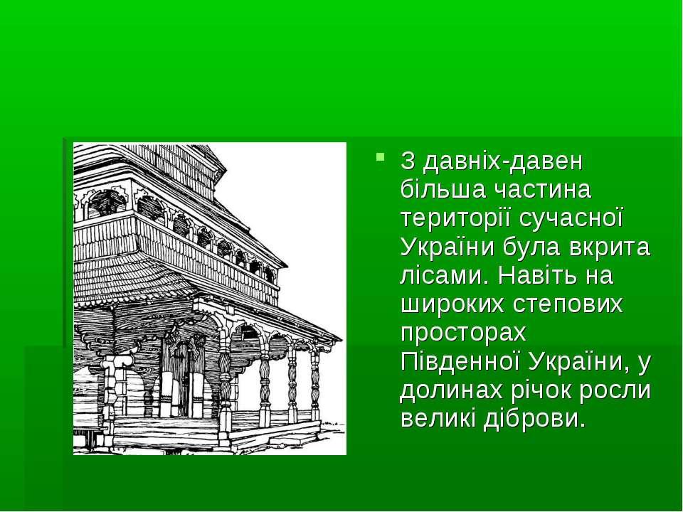 З давніх-давен більша частина території сучасної України була вкрита лісами. ...