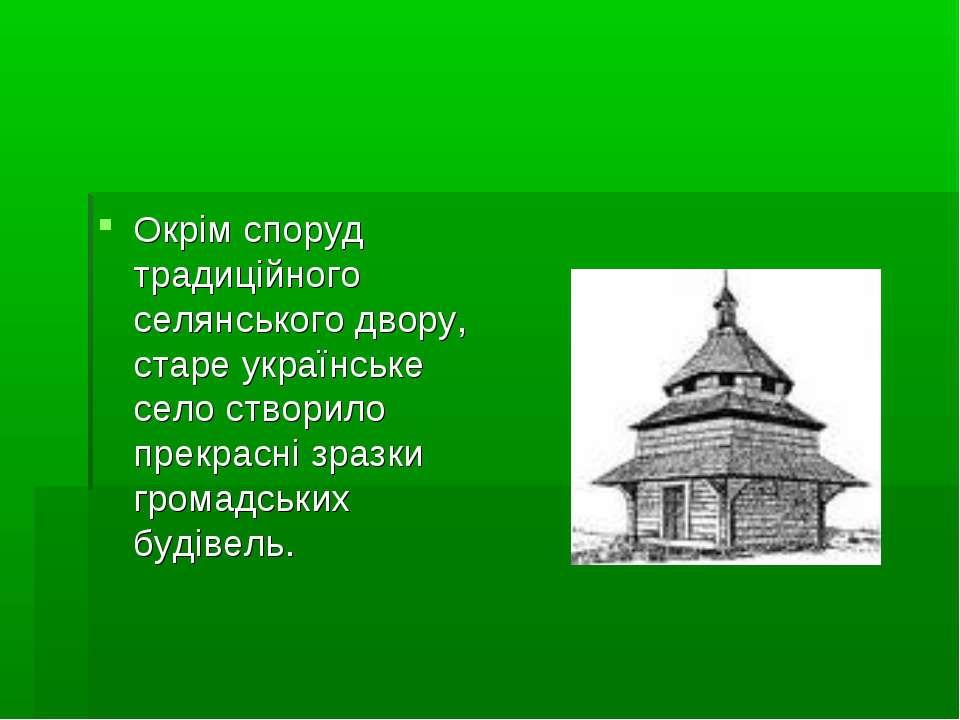 Окрім споруд традиційного селянського двору, старе українське село створило п...