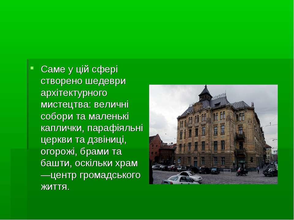 Саме у цій сфері створено шедеври архітектурного мистецтва: величні собори та...