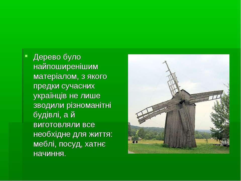 Дерево було найпоширенішим матеріалом, з якого предки сучасних українців не л...