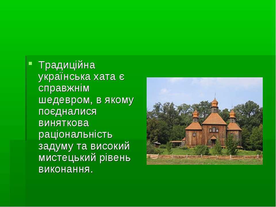 Традиційна українська хата є справжнім шедевром, в якому поєдналися виняткова...