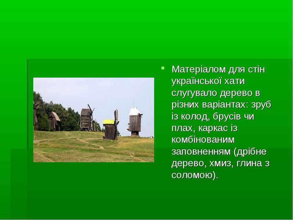 Матеріалом для стін української хати слугувало дерево в різних варіантах: зру...