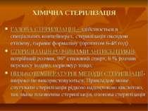 ХІМІЧНА СТЕРИЛІЗАЦІЯ ГАЗОВА СТЕРИЛІЗАЦІЯ – здійснюється в спеціальних контейн...