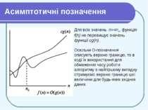 Асимптотичні позначення Для всіх значень n>=n0, функція f(n) не перевищує зна...