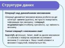 Структури даних Операції над динамічними множинами Операції динамічної множин...