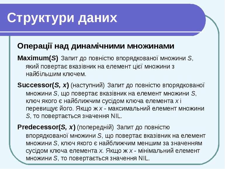 Структури даних Операції над динамічними множинами Maximum(S) Запит до повніс...