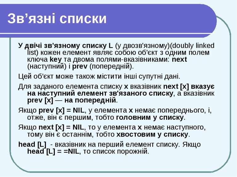 Зв'язні списки У двічі зв'язному списку L (у двозв'язному)(doubly linked list...
