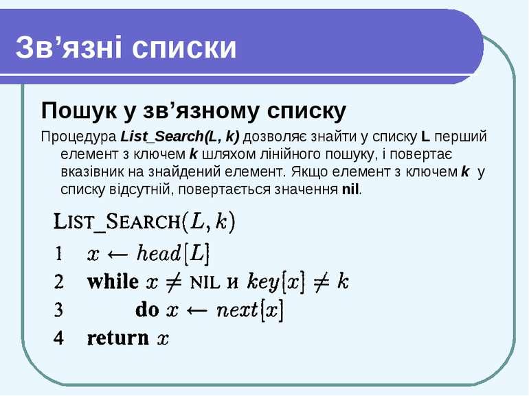 Зв'язні списки Пошук у зв'язному списку Процедура List_Search(L, k) дозволяє ...