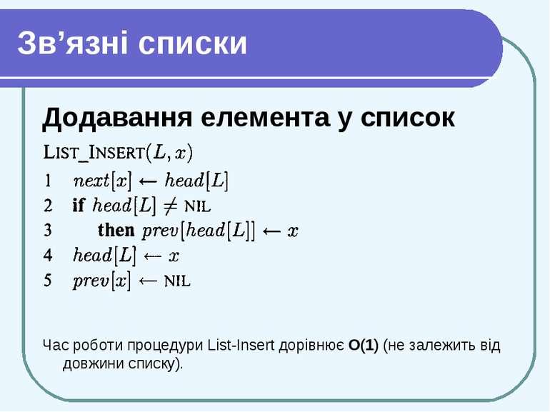 Зв'язні списки Додавання елемента у список Час роботи процедури List-Insert д...