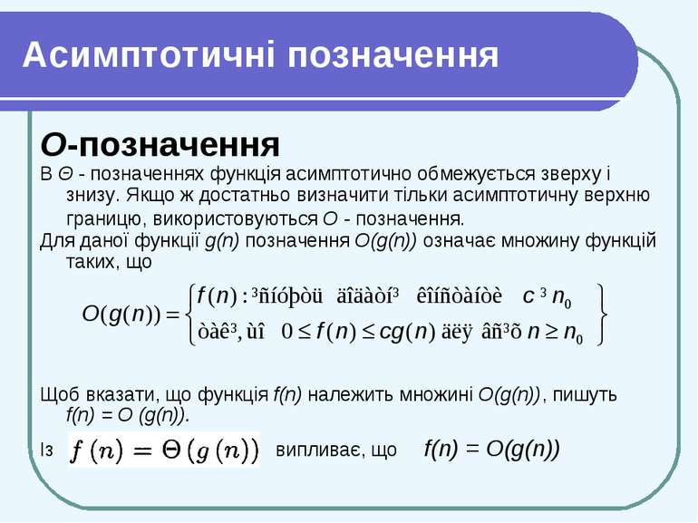 Асимптотичні позначення О-позначення В Θ - позначеннях функція асимптотично о...
