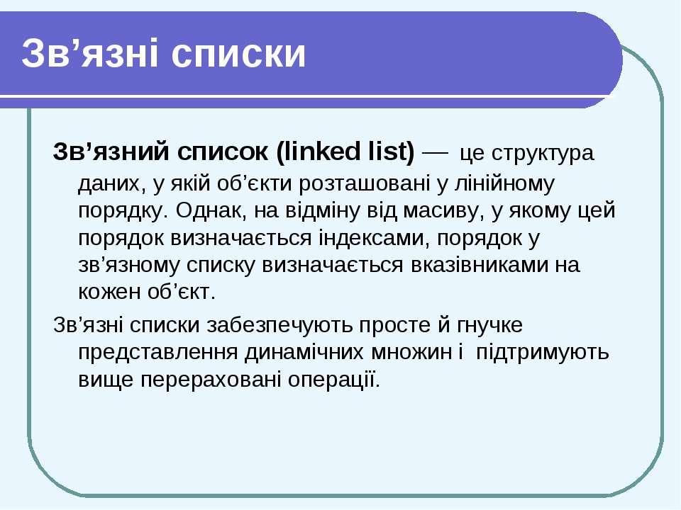 Зв'язні списки Зв'язний список (linked list) — це структура даних, у якій об'...