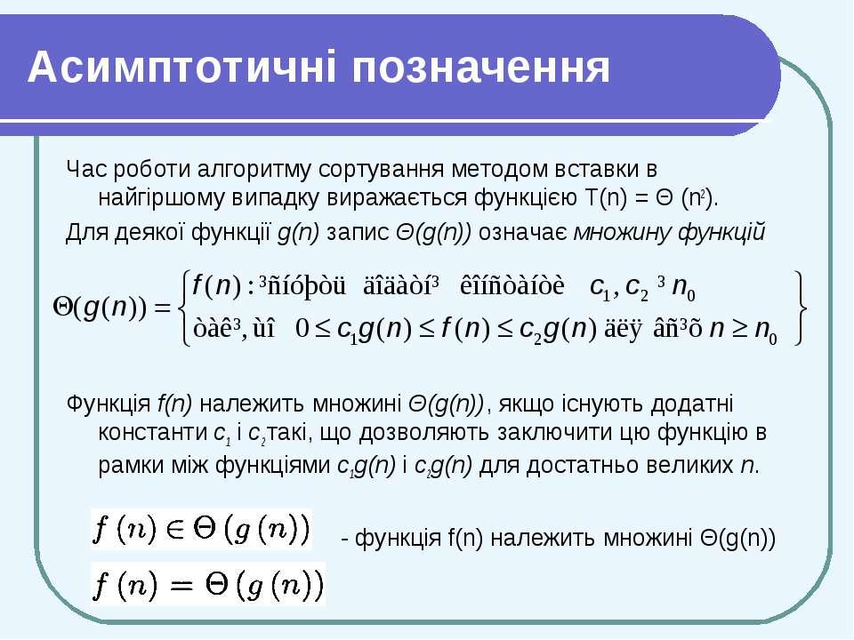 Асимптотичні позначення Час роботи алгоритму сортування методом вставки в най...