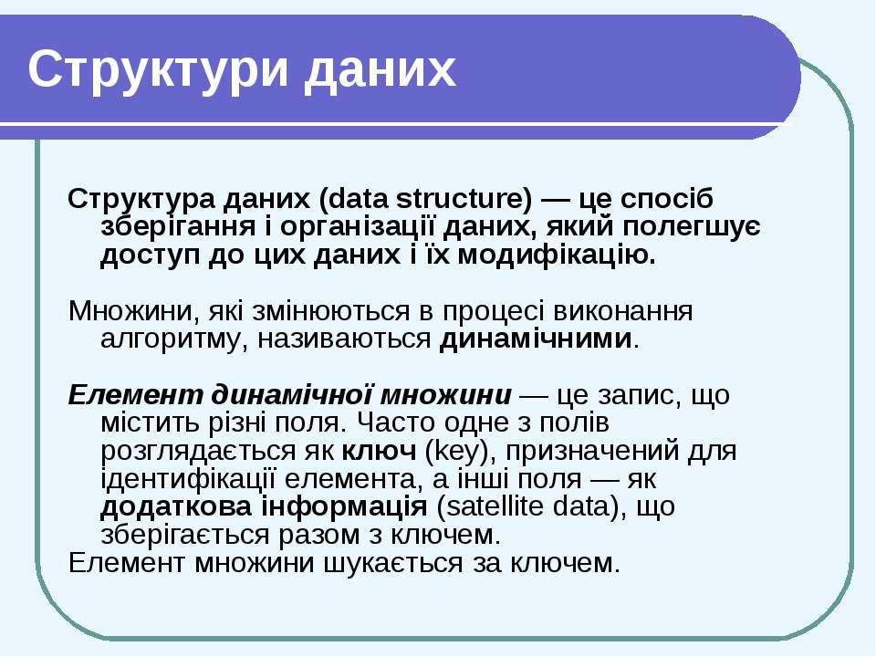Структури даних Структура даних (data structure) — це спосіб зберігання і орг...