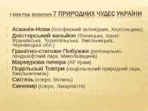 Асканія-Нова (біосферний заповідник, Херсонщина) Дністерський каньйон (Вінниц...