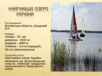 Розташування: Волинська область, Шацький р-н Розміри: площа – 26 км2 довжина ...