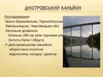Розташування: Івано-Франківська, Тернопільська, Хмельницька, Чернівецька обл....