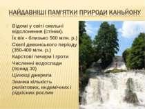 Відомі у світі скельні відслонення (стінки). Їх вік - близько 500 млн. р.) Ск...
