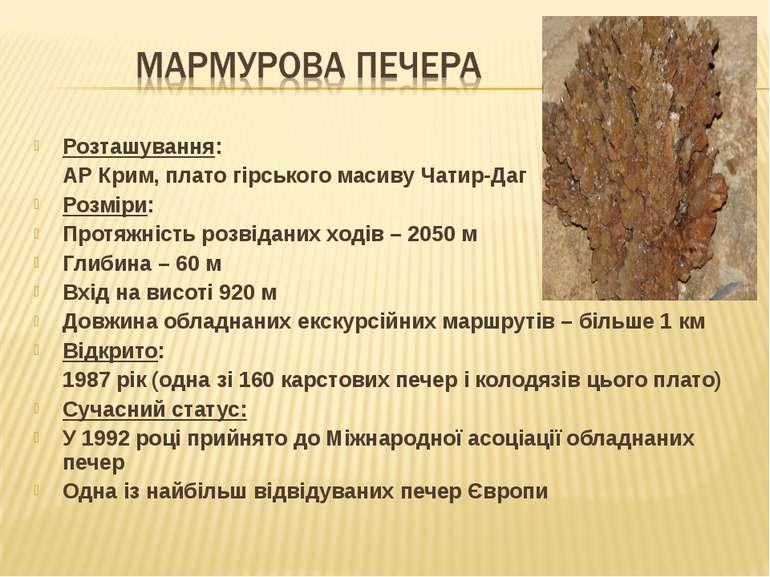 Розташування: АР Крим, плато гірського масиву Чатир-Даг Розміри: Протяжність ...