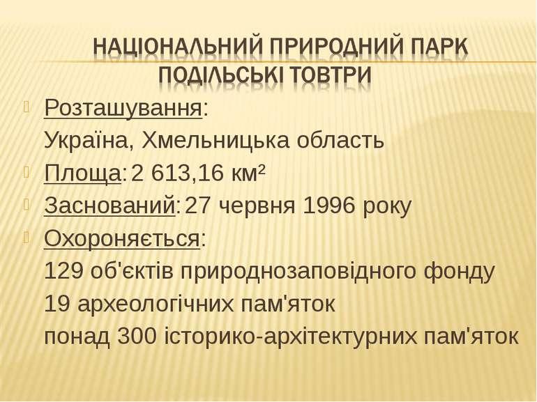 Розташування: Україна, Хмельницька область Площа: 2 613,16 км² Заснований: 27...