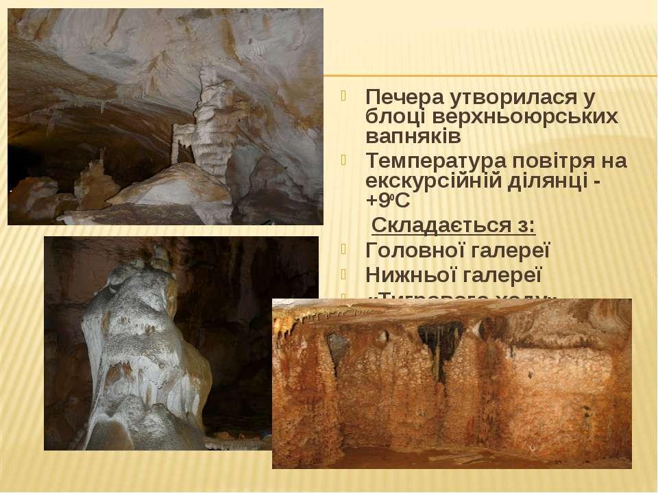 Печера утворилася у блоці верхньоюрських вапняків Температура повітря на екск...