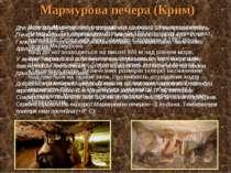 """Мармурова печера (Крим) Печера """"Мармурова"""" знаходиться на плато гірського мас..."""