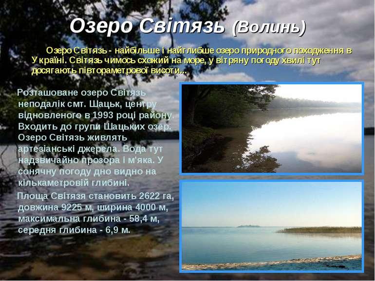 Озеро Світязь (Волинь) Розташоване озеро Світязь неподалік смт. Шацьк, центру...