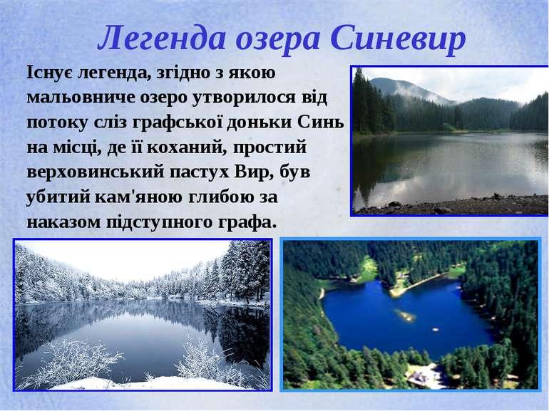 Легенда озера Синевир Існує легенда, згідно з якою мальовниче озеро утворилос...